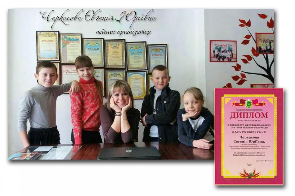 Альбом: Вітаємо з перемогою вчителів-блогерів