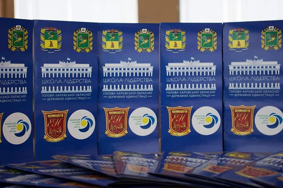 """Альбом: Участь в проекті """"Школа лідерства"""""""