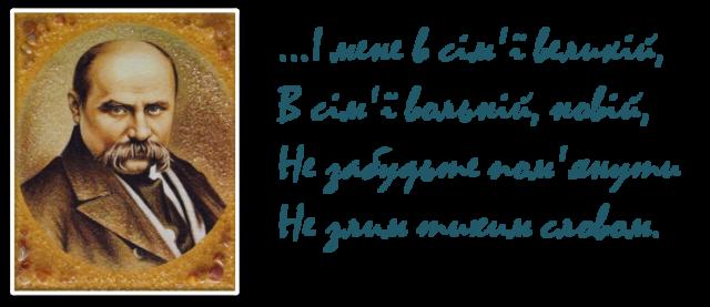 Альбом: Святкування 204 річниці  від дня народження Т.Г. Шевченка
